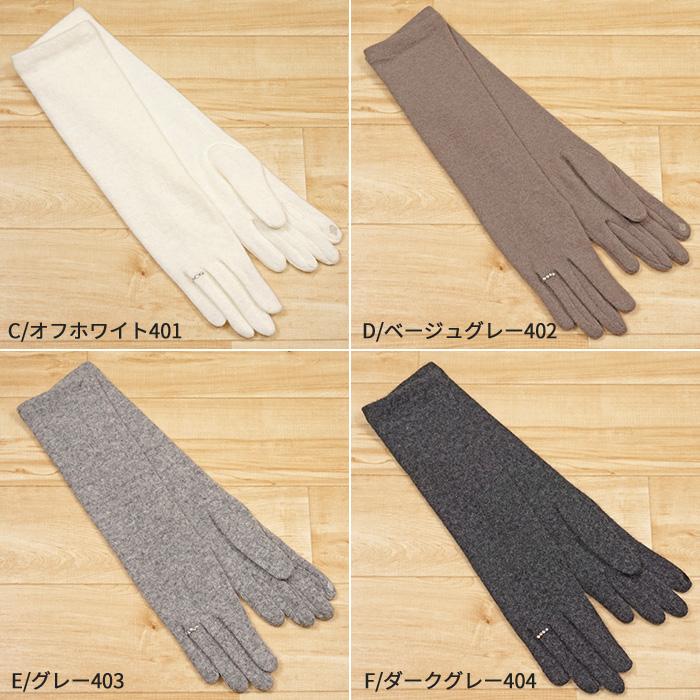 アンゴラ ウール ロング 手袋 全14色 日本製 ラインストーン クリスタル 5連>