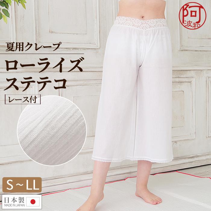 ローライズ ステテコ 夏用 楊柳 綿 レース 和装 白 S M L LL 日本製>