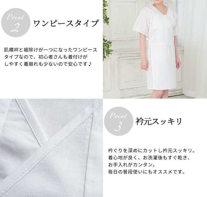 浴衣 肌着 ワンピース 接触冷感 インナー 夏用 スリップ フリーサイズ>