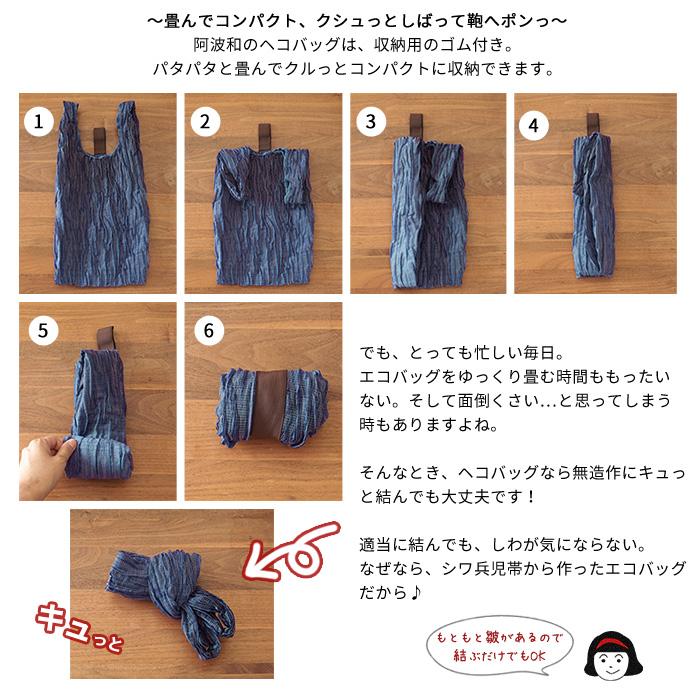 エコバッグ マチ広  兵児帯から作った 日本製 Heco Bag グラデ 全10色>