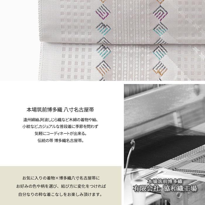 博多織 名古屋帯 仕立て上がり 正絹 白練色 アラベスク 協和織工場>