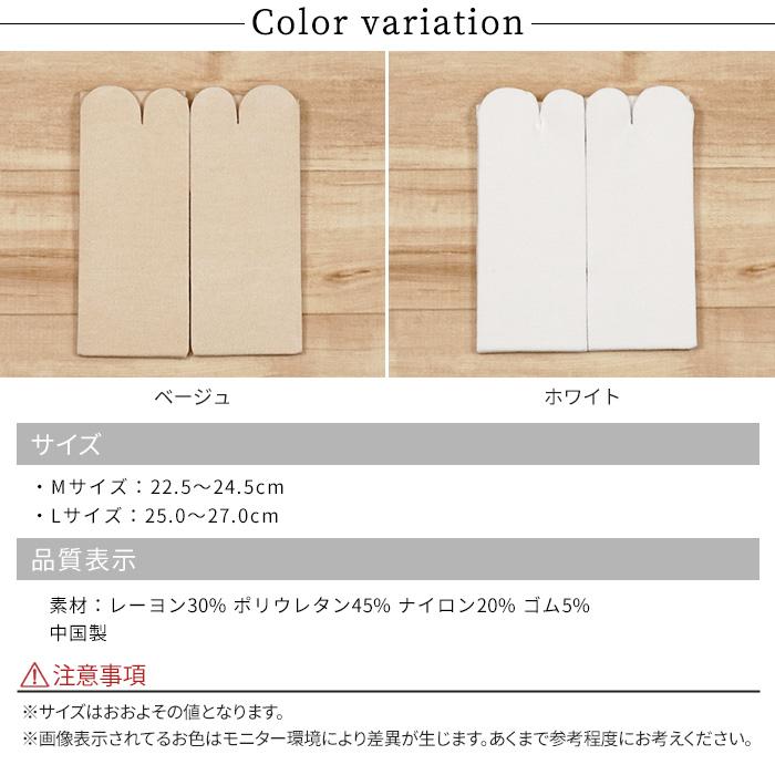 暖かい 足袋 ヒート+ふぃっと long ロング インナー 選べる ベージュ ホワイト>