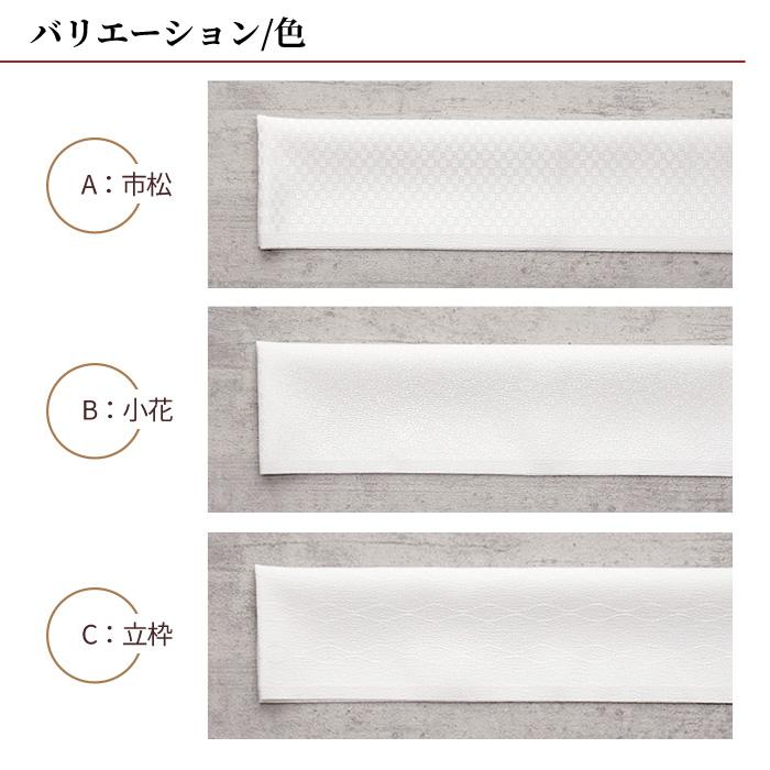 半襟 白 テイジン シルフィル 地紋入り 通年用 半衿 紋衿 全10種類>