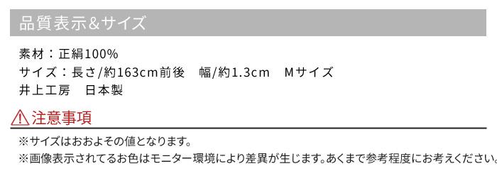 レース 正絹 帯締め 角朝菊撚房 井上工房 角朝組 全20色 M 日本製>