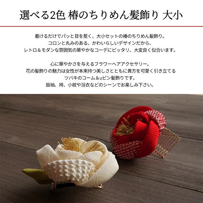 椿 髪飾り 振袖 ちりめん uピン 花 選べる2色 赤 白 大小セット 日本製>