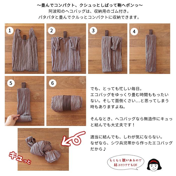 エコバッグ マチ広  兵児帯から作った 日本製 Heco Bag 無地 全12色>