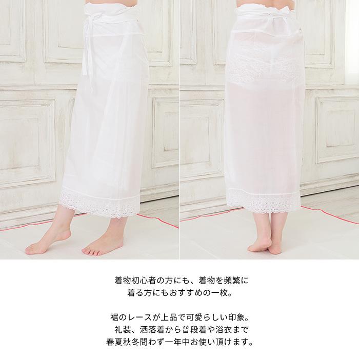 レース 裾よけ 通年 ベンスター 裾除け おしゃれ 和装 肌着 日本製>