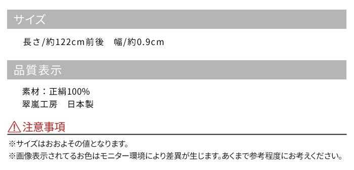 三分紐 帯締め 正絹 翠嵐工房 綾竹中市松 全14色 リバーシブル M 日本製>