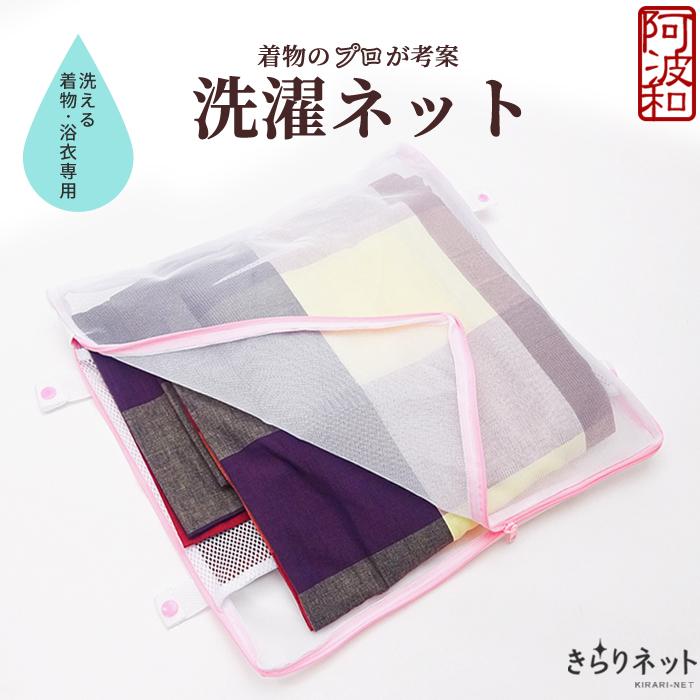洗える 着物 浴衣 専用 洗濯ネット きらりネット 洗える着物 ゆかた 用>