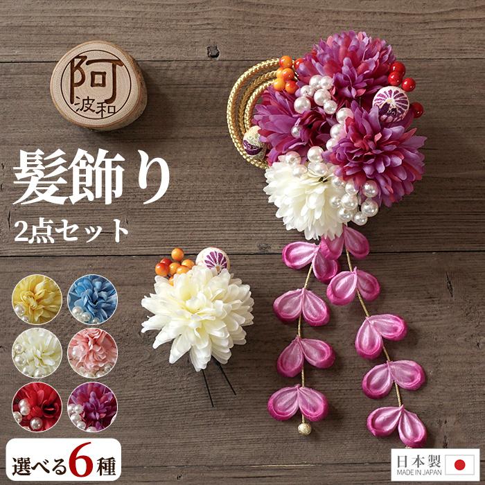 髪飾り 2点セット 花 タッセル ピンポンマム 赤 6タイプ 日本製>