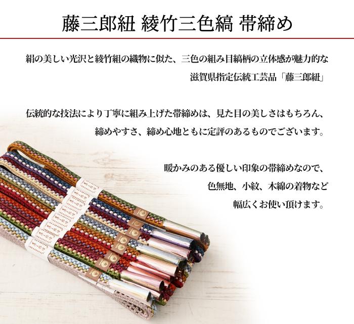 帯締め 正絹 藤三郎紐 綾竹三色縞 全8色 M 日本製 伝統工芸品 藤三郎>