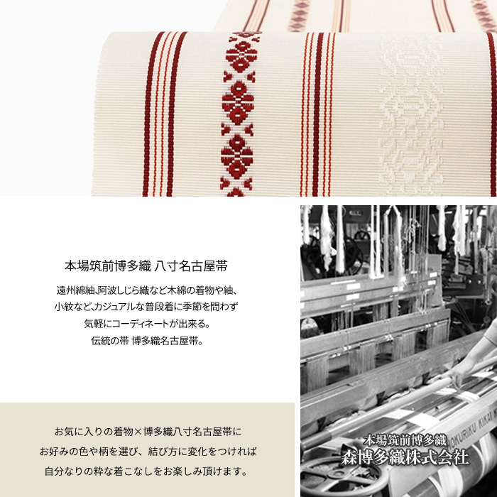 博多織 名古屋帯 仕立て上がり 正絹 乳白色 献上柄 五献上 森博多織>