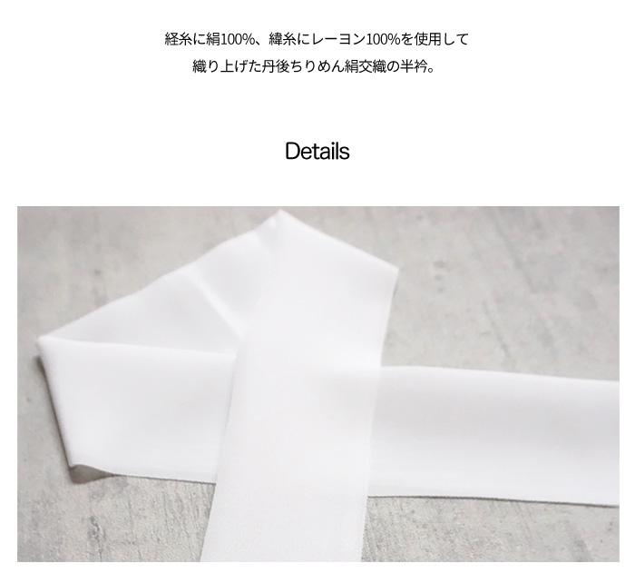 半襟 白 丹後ちりめん 絹交織 半衿 新品 絹交半衿 白壁の陽炎>