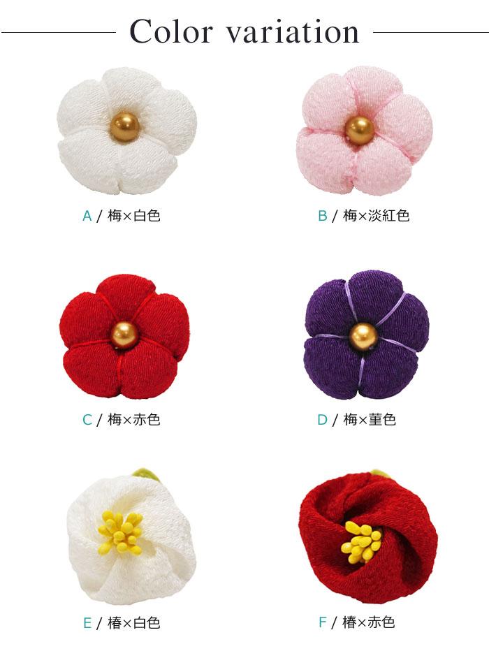 帯留め ちりめん 梅 椿 帯留 選べる6種類 ちりめん細工>