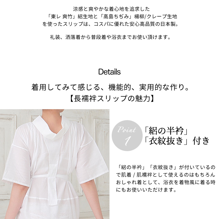 爽竹 長襦袢 スリップ 高島ちぢみ 着物 インナー 浴衣 夏用 絽 日本製>