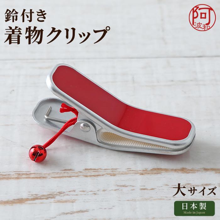 着物クリップ 大 1個 アルミ製 鈴付き ハンディ クリップ 日本製>