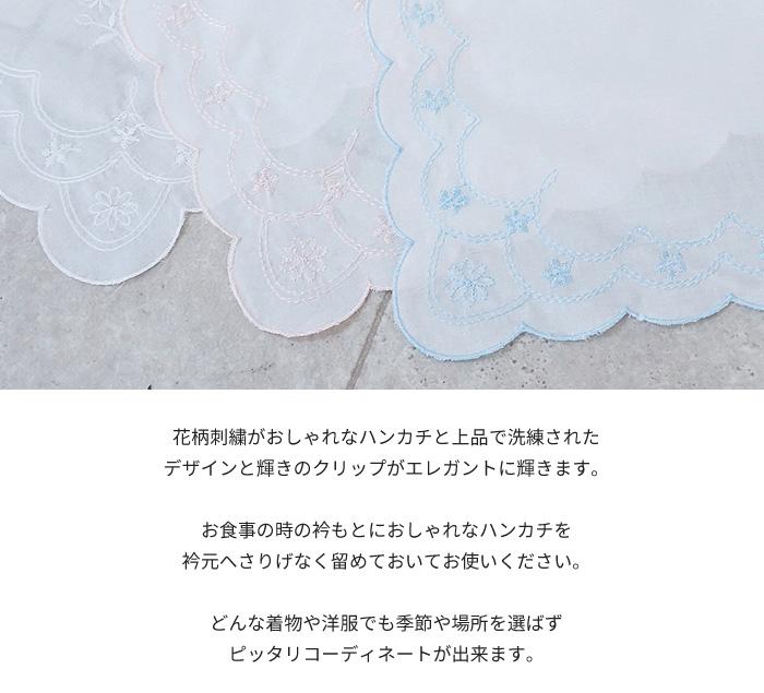 刺繍 ハンカチ クリップ セット 選べる3色 舞妓さん愛用品 和柄 ハンカチ>