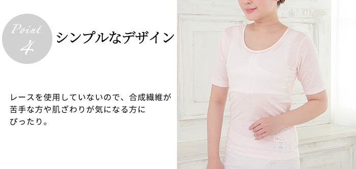 肌に優しい 縫い目 外側 アウト ステッチ シャツ 型 肌襦袢 日本製>