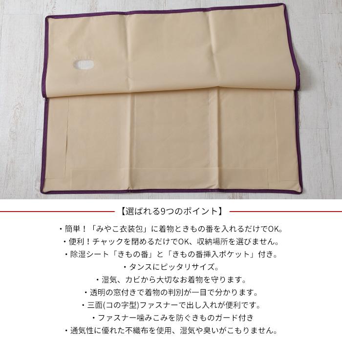 きもの 衣装 保存袋 みやこ 衣装包 防カビ 除湿 消臭 シート 備長炭>