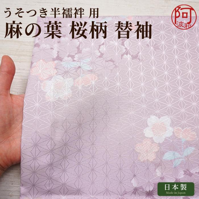 替袖 ワンタッチ 麻の葉 桜 友禅 薄藤色 替え袖 別売のうそつき襦袢専用>
