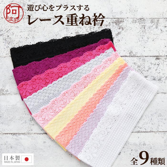 重ね襟 伊達襟 レース コットン 飾り衿 選べる全9種類 日本製>