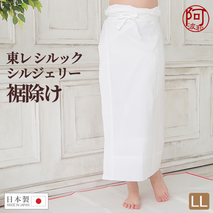 裾よけ 通年 東レ シルック シルジェリー 裾除け LL 下着 和装 肌着 日本製>