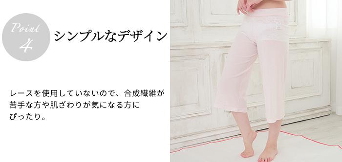 ローライズ ステテコ アウト ステッチ パンツ 裾よけ 日本製>