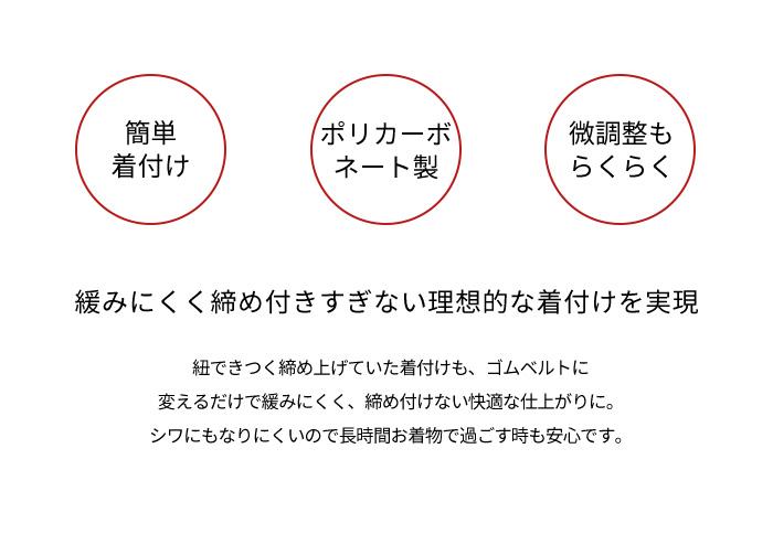 コーリン きものベルト デラックス Lサイズ 選べる6色 日本製>