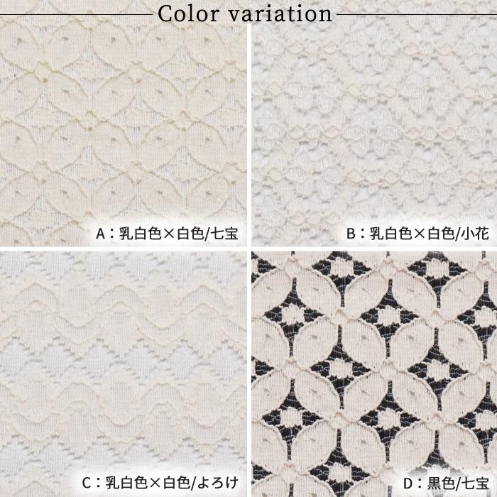 洗える 半襟 遊び心をプラスする レース 半衿 全12種類 日本製>