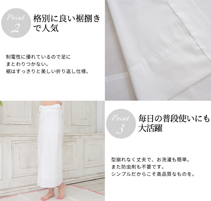 裾よけ 通年 東レ シルック シルジェリー 裾除け 下着 和装 肌着 日本製>