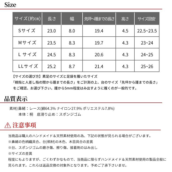 右近下駄 桐下駄 日本製 レースの鼻緒 選べる3種類 白木台104>