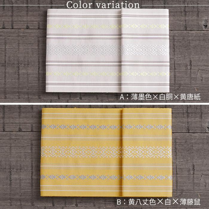 正絹 半幅帯 博多織 四寸 単帯 献上柄 三献上 615 日本製 井上絹織>
