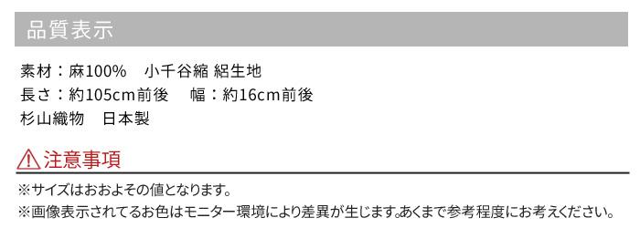 夏 半襟 絽 半衿 小千谷縮 本麻 半衿 選べる2色 日本製>