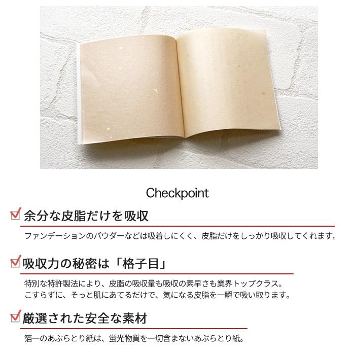 あぶらとり紙 脂取り紙 金箔打紙製法 5冊セット 箔一 梅雅 日本製 金箔入>