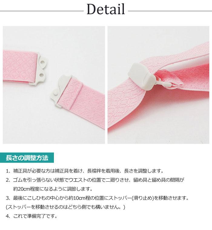 あづま姿 コーリン 腰紐 ウエストベルト こしひも Mサイズ ピンク 日本製>