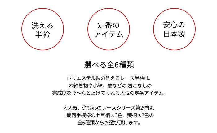 遊び心をプラスする レース 半衿 第2弾 全6種類 日本製>