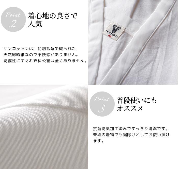 肌襦袢 ステテコ 裾よけ セット 筒袖 サンコットン ベンベルグ 日本製>