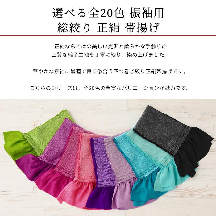 正絹 帯揚げ 振袖用 絞り 豪華 総絞り シリーズ全20色 11-20 四ツ巻き絞り>