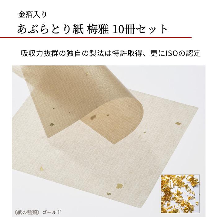 あぶらとり紙 脂取り紙 金箔打紙製法 10冊セット 箔一 梅雅 日本製 金箔入>