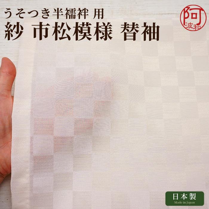 替袖 ワンタッチ 夏 紗 市松 薄い乙女色 替え袖 別売のうそつき襦袢専用>