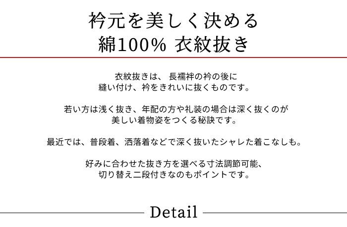 衣紋抜き 綿100% えり抜き 寸法調節可 紐通し 二段 えもん抜き 日本製>