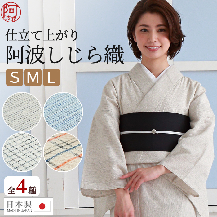 木綿 着物 仕立て上がり 阿波しじら織 選べる4柄 プレタ 11 日本製>