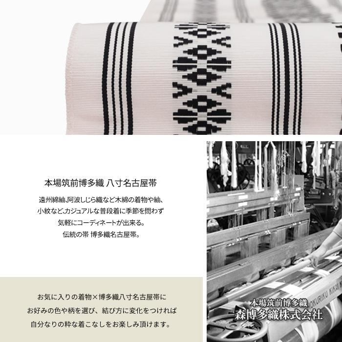 博多織 名古屋帯 仕立て上がり 正絹 乳白色 黒 献上柄 三献上 森博多織>