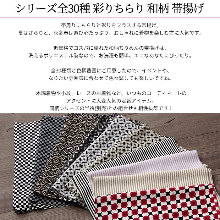 ちりめん 帯揚げ 彩りをプラスする 和柄 の 帯揚げ 第3弾 日本製>