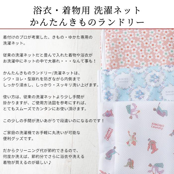 浴衣 着物 専用 かんたん きもの ランドリー 選べる3種類 洗濯ネット>