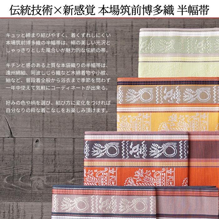 正絹 半幅帯 博多織 小袋帯 鳥 と 花冠 柄 選べる4色 日本製 259>