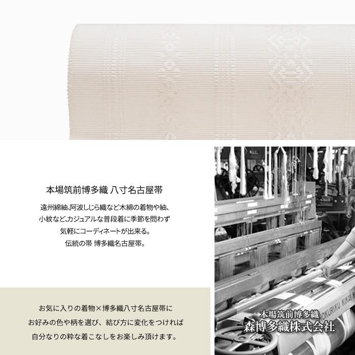 博多織 名古屋帯 仕立て上がり 正絹 乳白色 白 献上柄 五献上 森博多織>