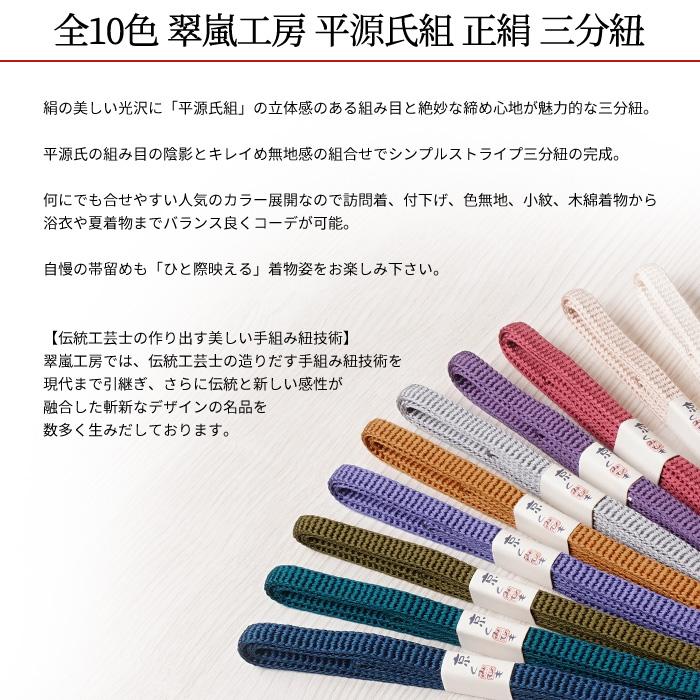 三分紐 帯締め 正絹 平源氏 組紐 翠嵐工房 全10色 日本製 Mサイズ>
