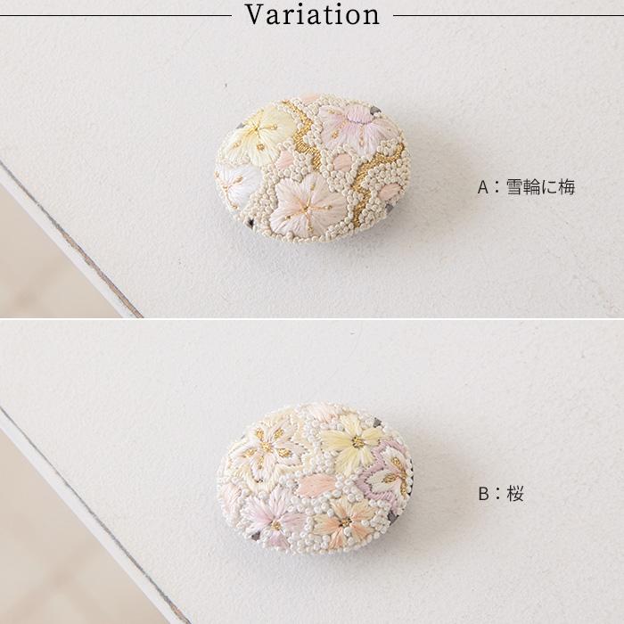 帯留め 尾峨佐染繍 手刺繍 帯留 選べる5種類 二分紐 三分紐 日本製>
