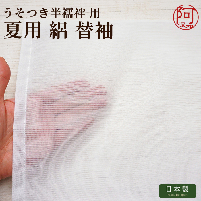 替袖 ワンタッチ 夏 絽 白色 替え袖 別売のうそつき襦袢専用>